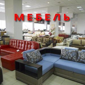 Магазины мебели Мехельты
