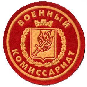 Военкоматы, комиссариаты Мехельты